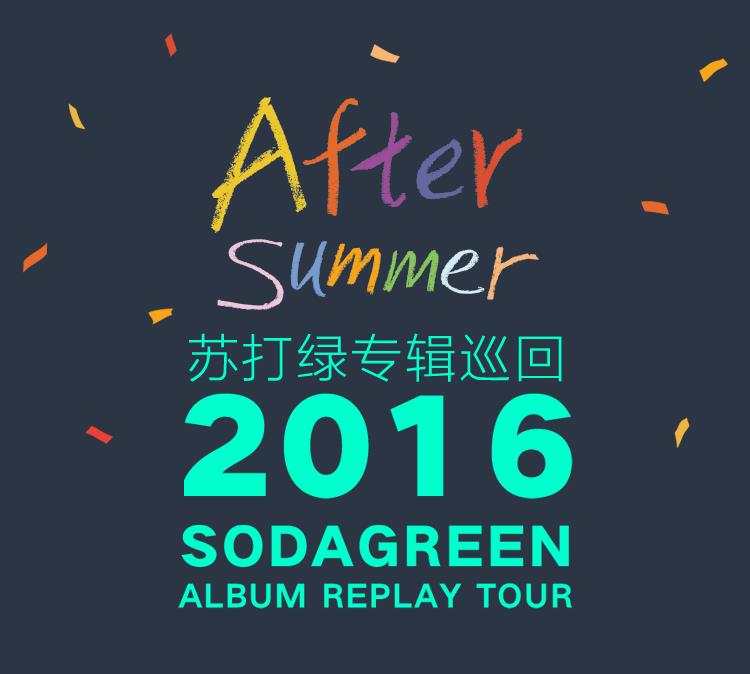 2016苏打绿专辑巡回演唱会