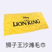 狮子王沙滩毛巾