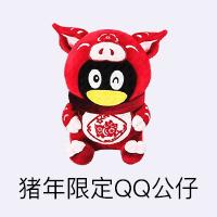 猪年限定QQ公仔