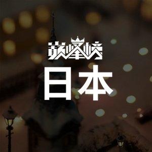 巅峰榜·日本