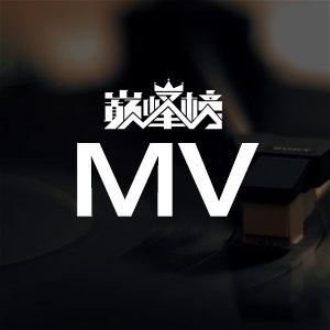 巅峰榜·MV