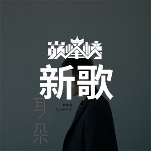巅峰榜·新歌