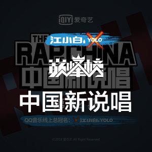 江小白YOLO·巅峰榜·中国新说唱