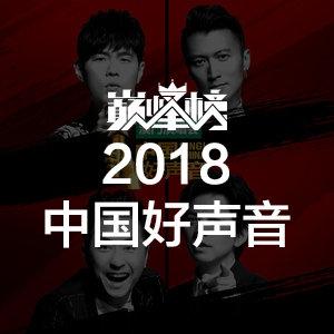 巅峰榜·2018中国好声音