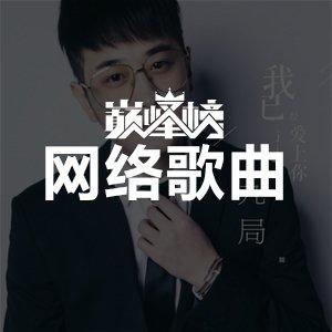 巅峰榜·网络歌曲