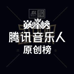 巅峰榜·腾讯音乐人原创榜