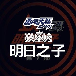 勇闯天涯·巅峰榜·明日之子