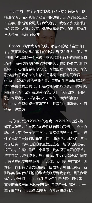 陈奕迅7.27生日快乐