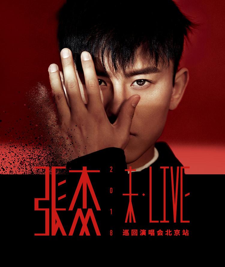 求《张杰2018未live巡演北京站》两小时五十一分钟的高清演唱会百度云