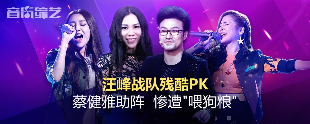 中国新歌声第六期汪峰战队考核[320K/MP3]