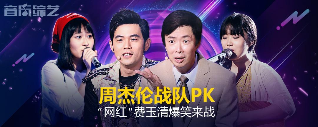 中国新歌声第七期周杰伦战队考核[320K/MP3]