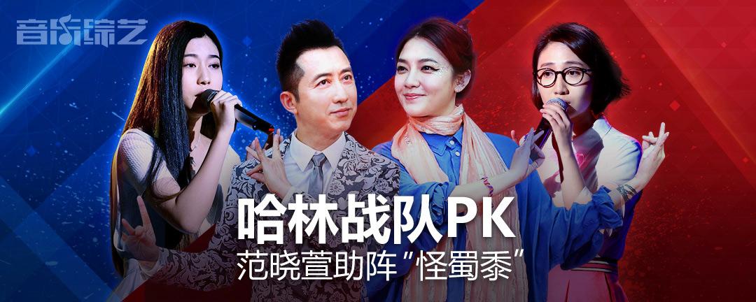 中国新歌声第八期哈林战队考核[320K/MP3]