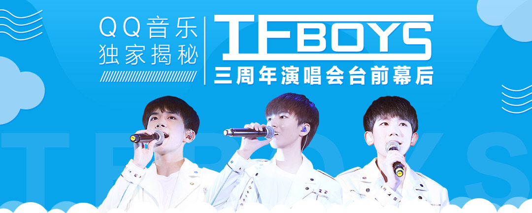 TFboy三周年花絮-pc+yqq