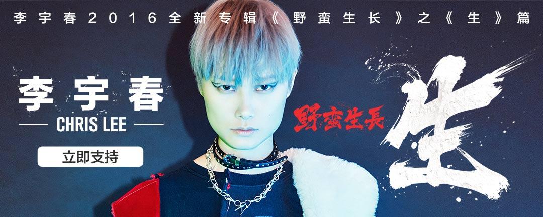 YQQ-李宇春《生》预售