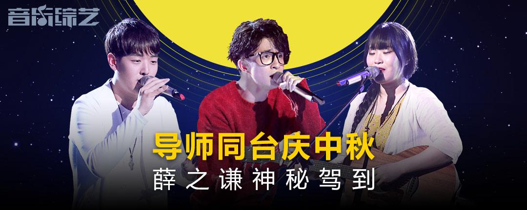 中国新歌声第十期中秋特辑[320K/MP3]
