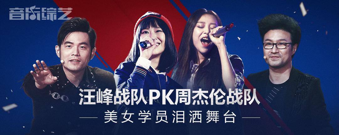 中国新歌声第十一期周杰伦汪峰导师战队对决[320K/MP3]