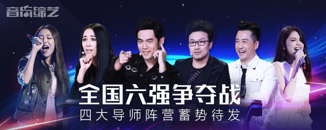 中国新歌声第十三期鸟巢冲刺夜[320K/MP3]