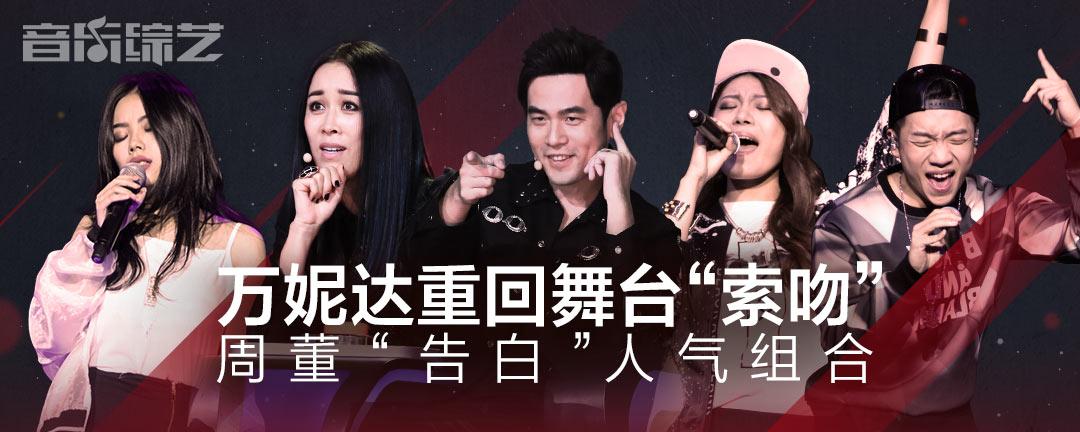 中国新歌声第十四期国庆演唱会[320K/MP3]