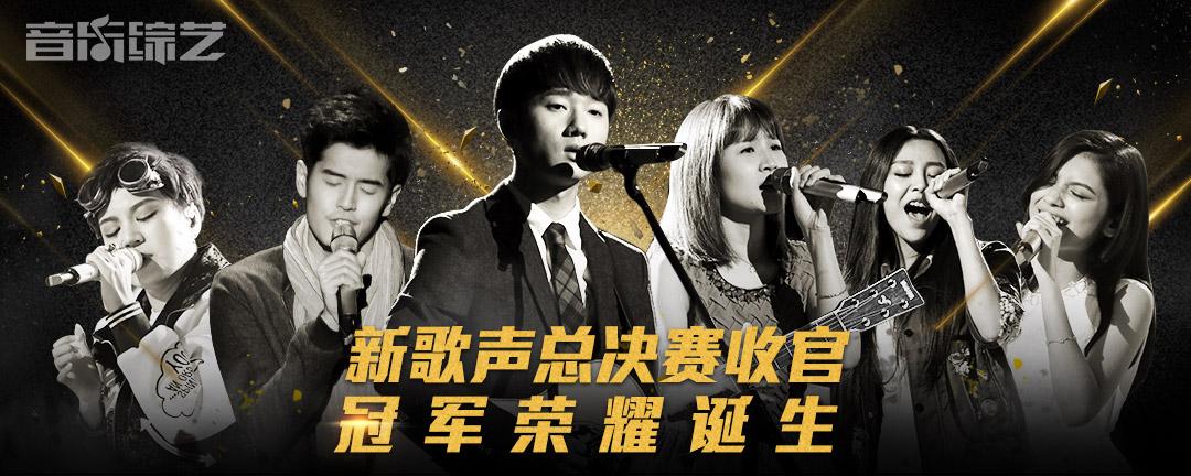 中国新歌声第一季鸟巢总决赛[320K/MP3]