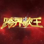 """《跨界歌王》探班会:王凯、陈松伶、潘粤明开嗓预定""""歌王"""""""