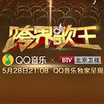 《跨界歌王》QQ音乐独家呈现,万事俱备,只等你唱!