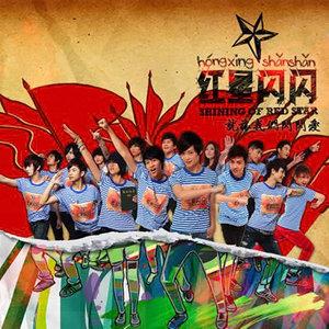 唱支山歌给党听(热度:10)由张宝玲15049099777翻唱,原唱歌手谭维维/才旦卓玛
