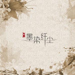 墨染纤尘(热度:25)由墨羽【步知名】翻唱,原唱歌手臻言