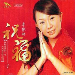 欢乐中国年原唱是卓依婷,由无名翻唱(播放:19)