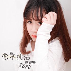 你不纯洁(热度:33)由詩小宝翻唱,原唱歌手夏婉安