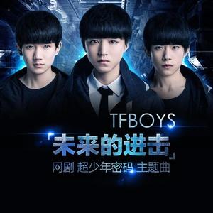 未来的进击(热度:315)由宣传部竹妤「ACG」翻唱,原唱歌手TFBOYS