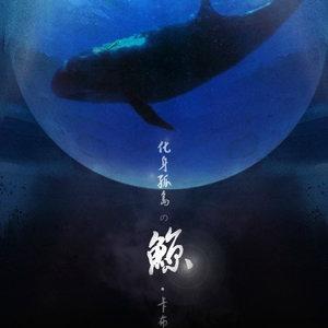 化身孤岛的鲸(热度:93)由心弦♪【总创大大】翻唱,原唱歌手周深