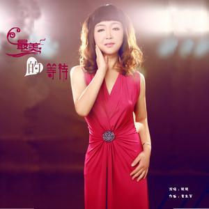最美的等待原唱是晓晓/香山,由小不点翻唱(播放:69)