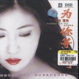 女人花(热度:17)由风前影翻唱,原唱歌手姚璎格