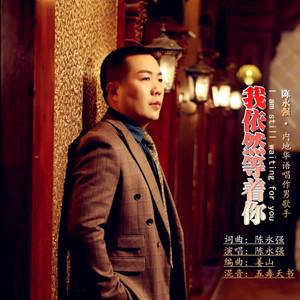 我依然等着你(热度:71)由三姐翻唱,原唱歌手陈永强