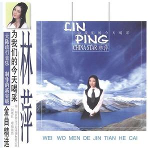 为我们的今天喝彩原唱是林萍,由心语翻唱(播放:27)