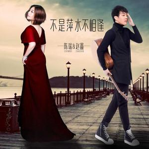 不是萍水不相逢(热度:16)由缘守候一生翻唱,原唱歌手陈瑞/赵鑫