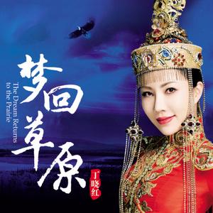 在那东山顶上(热度:66)由东方欲晓翻唱,原唱歌手丁晓红
