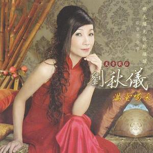 风雨恋(热度:64)由巾帼家族牛姐翻唱,原唱歌手刘秋仪