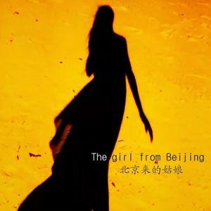 北京来的姑娘(热度:57)由。翻唱,原唱歌手宁夏