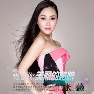 爱在天地间(热度:310)由萍声,叮咚2801翻唱,原唱歌手张薇