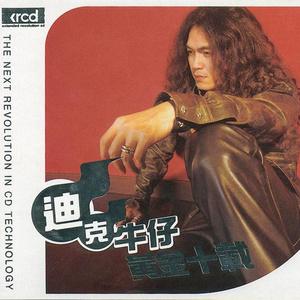 你知道我在等你吗(Live)(热度:83)由愛駒e族偉少翻唱,原唱歌手迪克牛仔