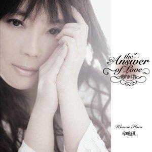 承诺(热度:31)由Miss梁翻唱,原唱歌手辛晓琪