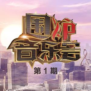 伤心太平洋(Live)由ping演唱(原唱:任贤齐)