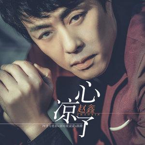 心凉了(热度:247)由火焰翻唱,原唱歌手赵鑫