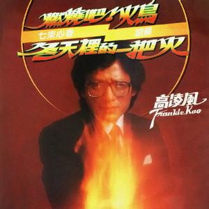 冬天里的一把火(热度:164)由姚俊秀翻唱,原唱歌手高凌风