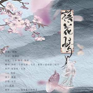 落花情(cover:七朵组合)