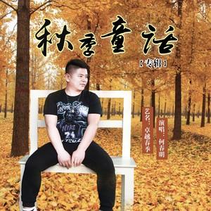 红尘情歌原唱是何春明,由龙哥翻唱(播放:92)