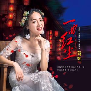 一曲红尘(热度:218)由小草青青云南11选5倍投会不会中,原唱歌手贺娜