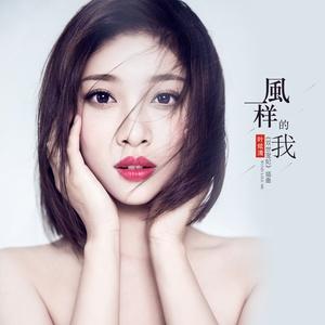 风一样的我(热度:11)由翻唱,原唱歌手叶炫清