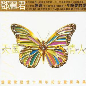 香港之夜(Album Version)由梦中缘演唱(原唱:邓丽君)